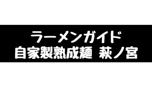 【ラーメンガイド】自家製熟成麺 萩ノ宮|油そば はてながリニューアルオープン