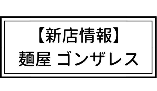 【ラーメンガイド】青葉区東勝山 麺屋ゴンザレス|メニューや口コミをチェック!