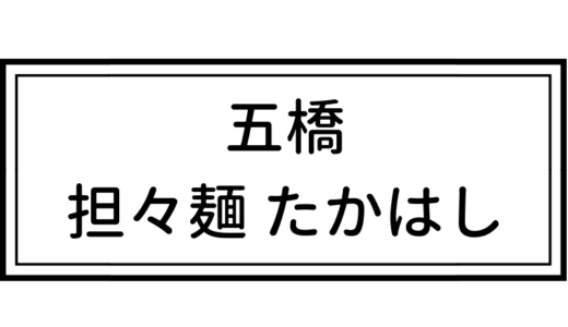 【ラーメンガイド】仙台市五橋 担々麺たかはし 担々麺専門店がオープン!