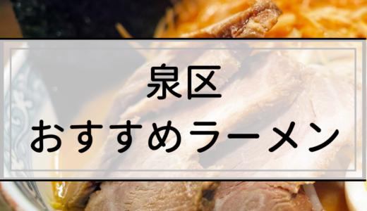 【厳選】仙台市泉区のラーメン店 おすすめランキング20