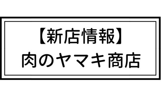 【新店情報】切りたて牛肉専門店「肉のヤマキ商店」が仙台初出店!?