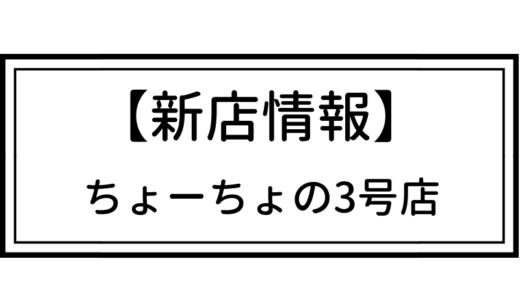 【新店情報】晩酌と晩御飯 ちょうつがひ|人気の居酒屋「ちょーちょ」の3号店