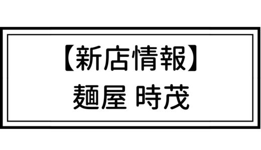 【新店情報】関東で人気のラーメン店「麺屋時茂」が仙台に初出店!?メニューや口コミをチェック