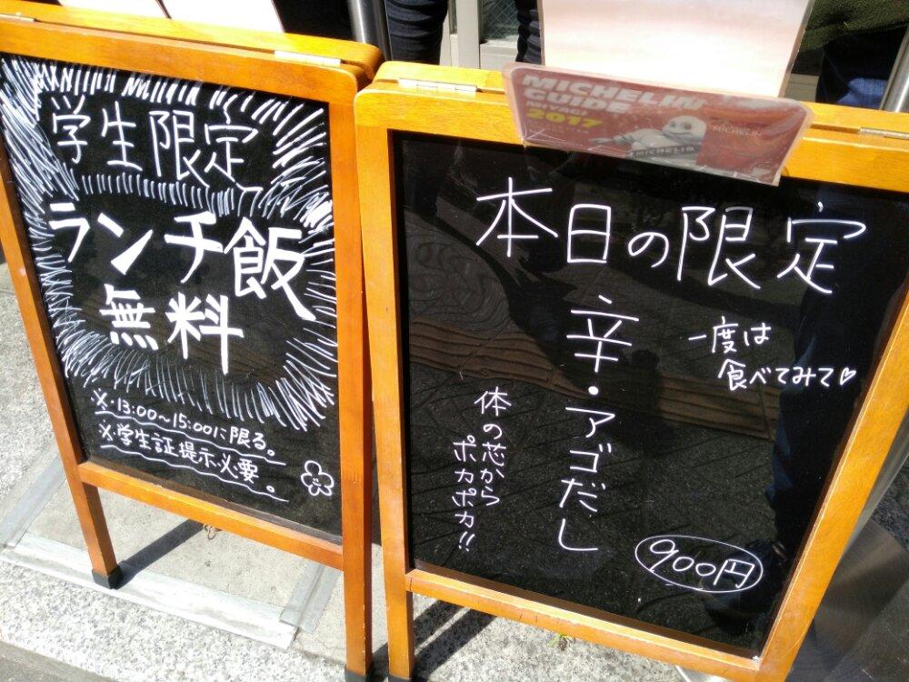だし廊の限定麺と学割