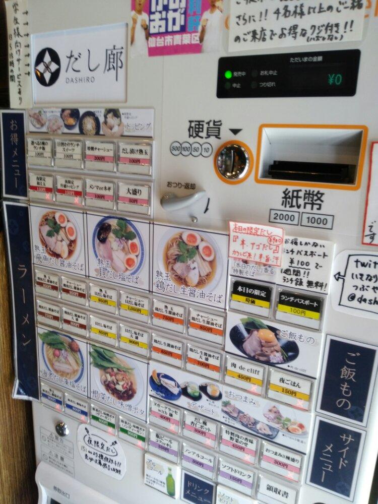 だし廊の食券機