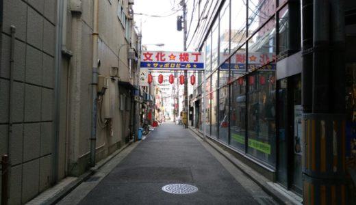 【一人飲み天国】仙台 文化横丁の店舗一覧|おすすめのお店は?