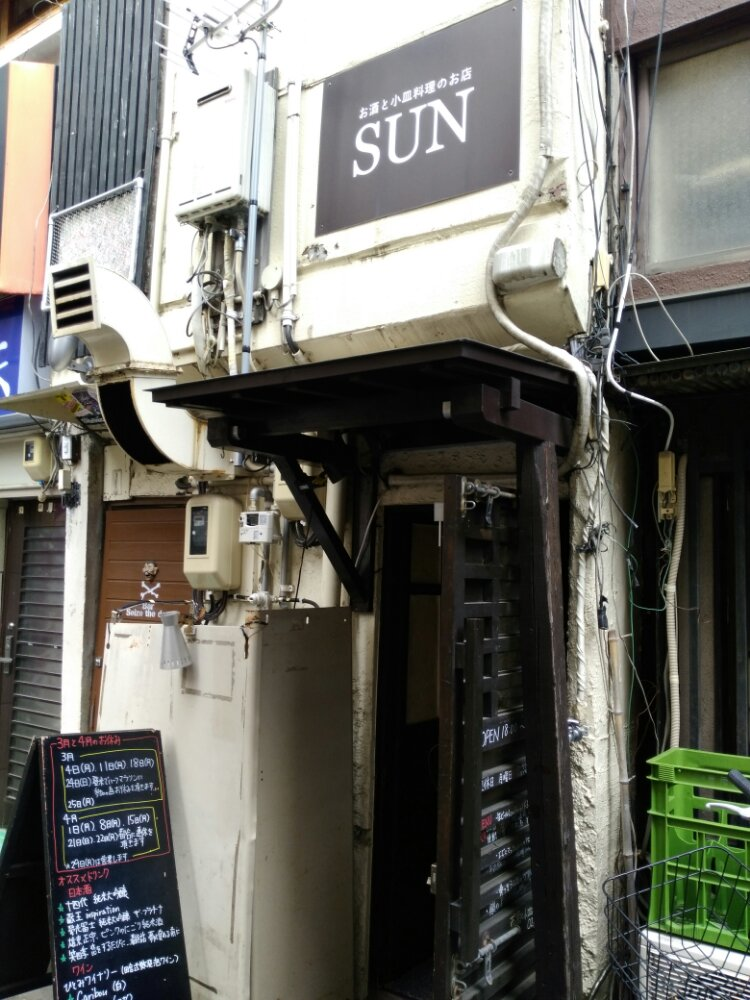 お酒と小料理のお店SUN