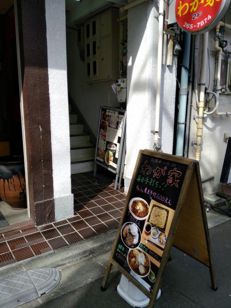 文化横丁のわが家