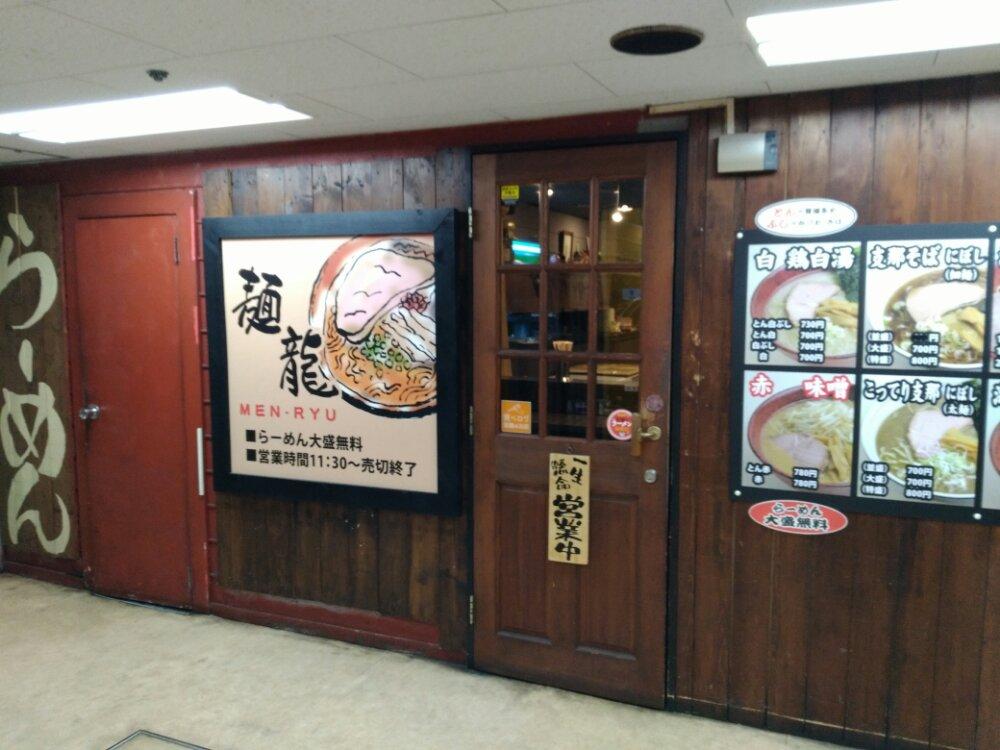 麺龍 仙台駅前