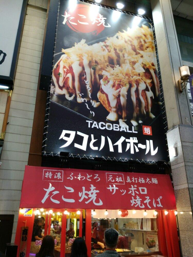 タコとハイボール仙台名掛丁店