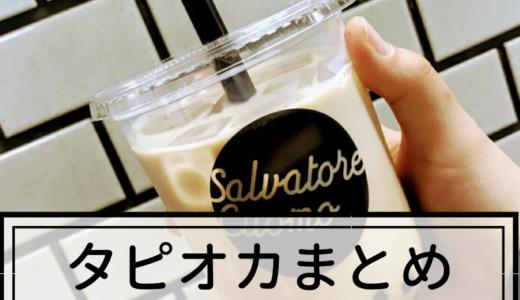 【インスタ映え】仙台のおすすめタピオカドリンク8選