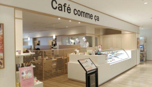 【カフェ図鑑】PARCO2 カフェコムサ仙台パルコ店|メニューや口コミをチェック!