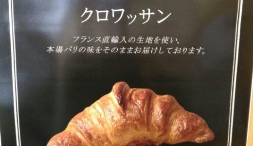 【新店情報】仙台藤崎 ベーカリーPAUL|パリの人気パン屋さんがオープン!