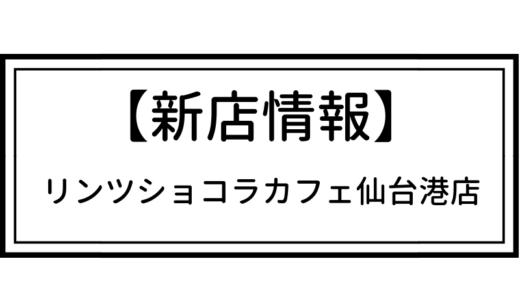 【新店情報】リンツショコラカフェ仙台港店|人気のチョコスイーツがオープン予定!