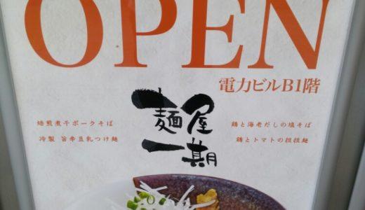 【ラーメンガイド】電力ビル地下1階 麺屋一期 超インスタ映えのラーメン店