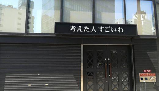 【新店情報】食パン専門店 考えた人すごいわ仙台店|東北初出店の注目パン屋さん