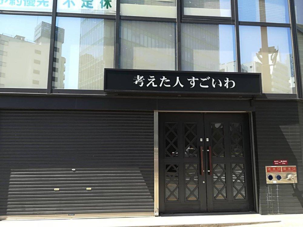 食パン専門店 考えた人すごいわ仙台