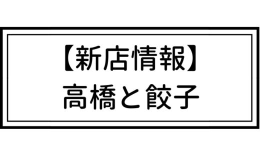 【新店情報】青葉区中央 餃子マニアより「高橋と餃子」