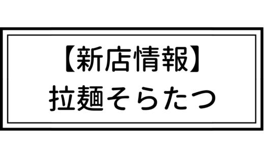 【ラーメンガイド】宮城野区出花 拉麺そらたつ|中野栄の南側にラーメン店がオープン