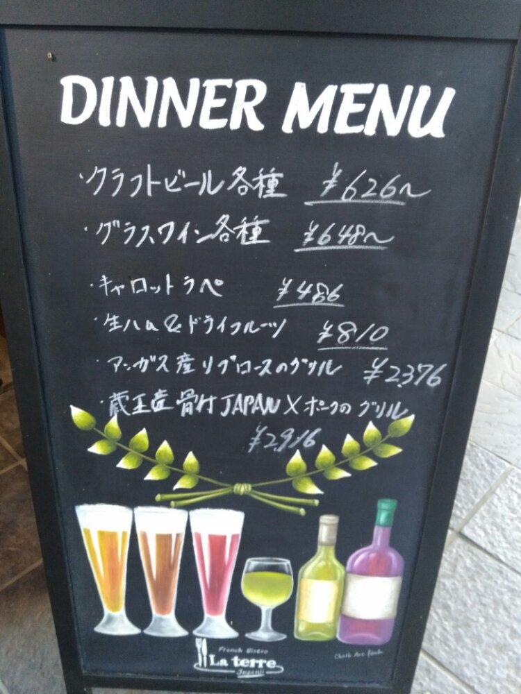 ラトゥーレのディナーメニュー
