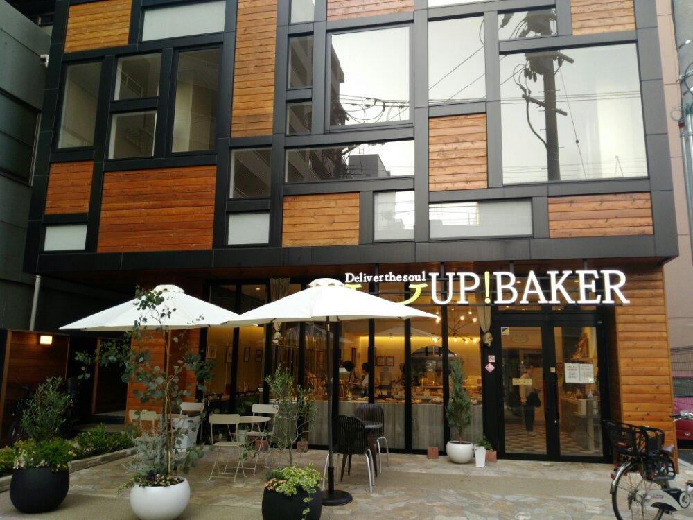 定禅寺通りのパン屋さんアップベイカー