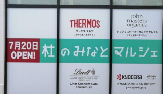 【新店情報】三井アウトレットパーク仙台港|杜のみなとマルシェに9店舗オープン!