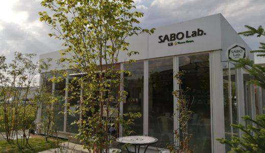 【新店情報】仙台港エリア sabo lab(サボラボ)|団子やランチもできる新感覚カフェ