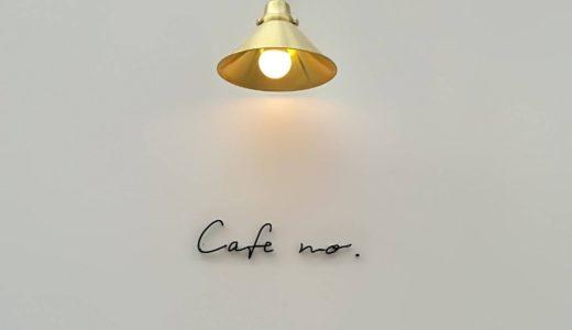 【新店情報】カフェナンバー(cafe no.)仙台店|人気店が東北初出店!タピオカドリンクもあるよ