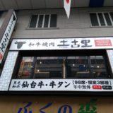 土古里 仙台店