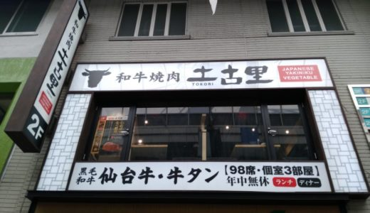 【新店情報】土古里 仙台店|仙台牛の食べ放題も!