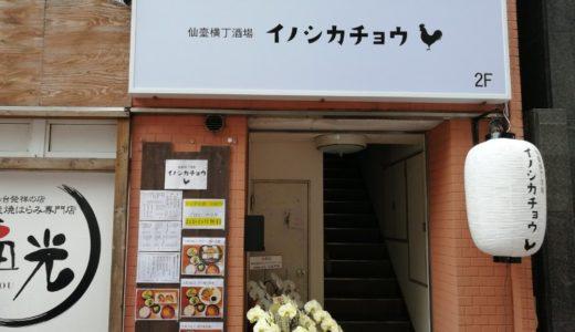 【新店情報】国分町 仙臺横丁酒場 イノシカチョウ