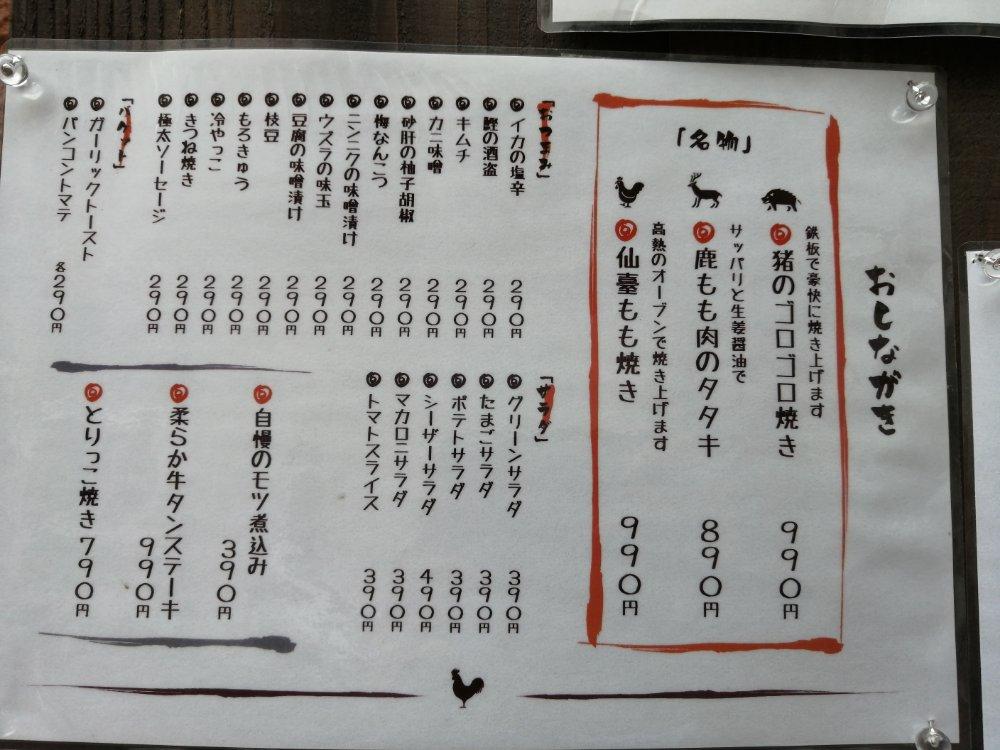 仙臺横丁酒場 イノシカチョウのメニュー