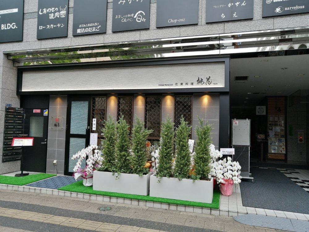 広東料理 桃花