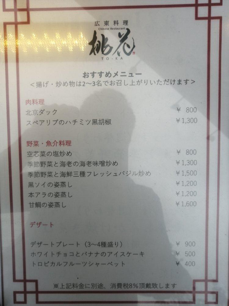 広東料理 桃花のおすすめメニュー