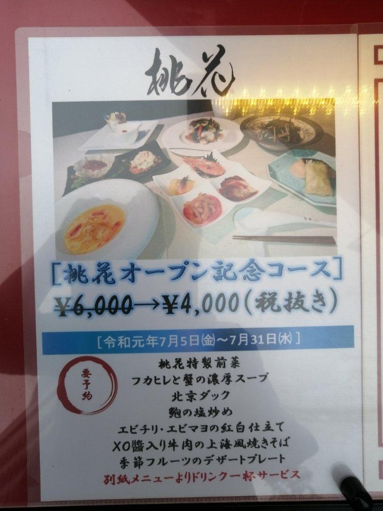 広東料理 桃花のオープン記念コース