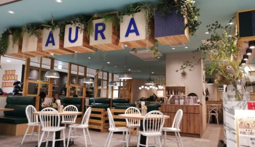 【カフェガイド】フォーラス地下1F cafeteria AURA(カフェテリア アウラ)