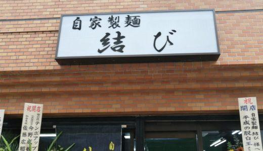 【新店情報】五橋 自家製麺 結び|これは人気ラーメン店の予感!