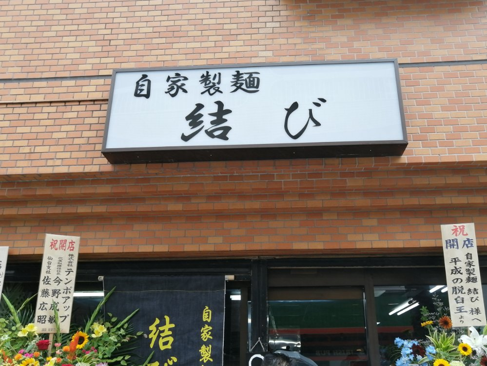 五橋の自家製麺結び