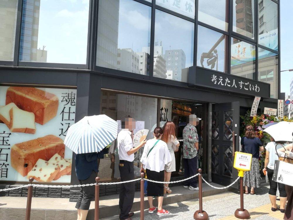 高級食パン専門店 考えた人すごいわ仙台店