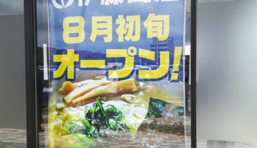 【新店情報】伊藤商店 フレスポ富沢店 朝ラーで人気のラーメン店がオープン!