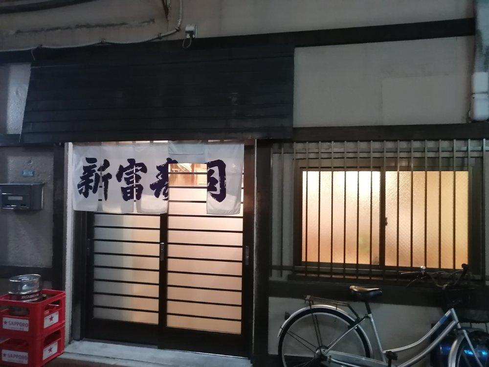 文化横丁の新富寿司
