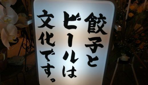 【新店情報】肉汁餃子製作所ダンダダン酒場 仙台国分町店 肉汁溢れる餃子が東北初出店!