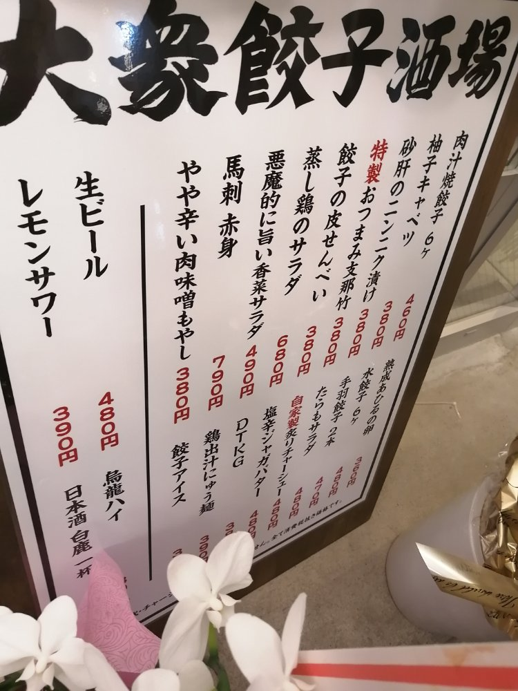 ダンダダン酒場仙台国分町店のメニュー