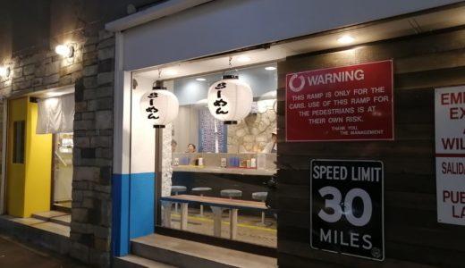 【ラーメンガイド】青葉区一番町 だし廊-NIBO-|人気店の2号店は煮干し!