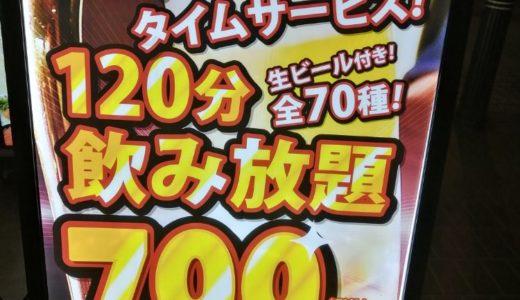 【新店情報】山の猿 富谷店|リーズナブルな居酒屋がオープン予定