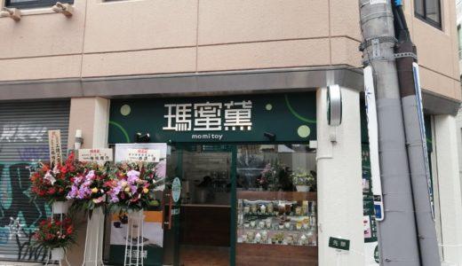 【新店情報】瑪蜜黛(モミトイ)仙台一番町店|またまたタピオカ専門店がオープン!
