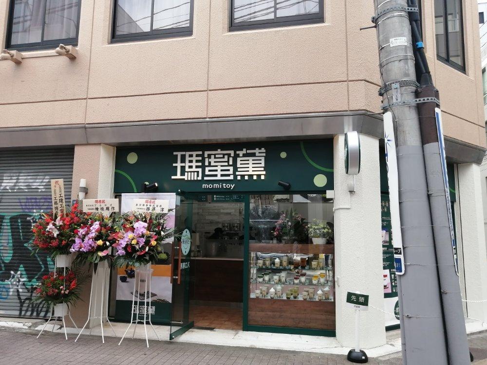 瑪蜜黛(モミトイ)仙台一番町店