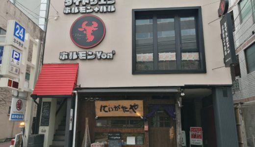【新店情報】大同苑のホルモンバル ホルヨン(Yon3) 老舗焼肉店の新業態