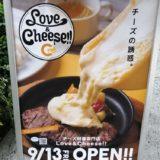 ラブアンドチーズ仙台店
