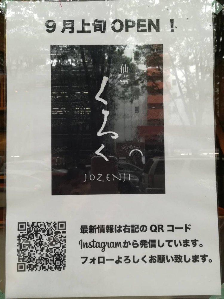 仙台くろく定禅寺の貼り紙